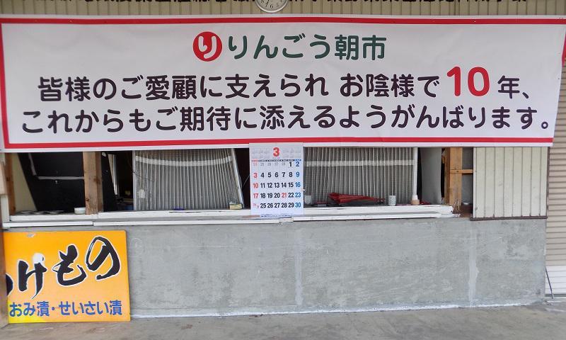 りんごう朝市 オープン間近!!