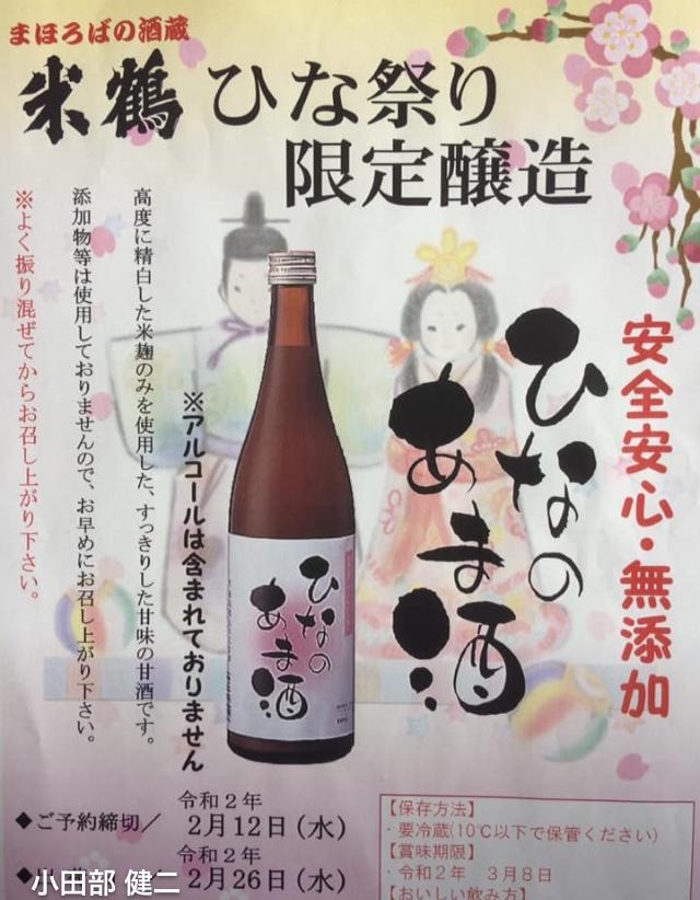 米鶴 ひなのあまざけ 780円 予約受付中 甘酒 大人気