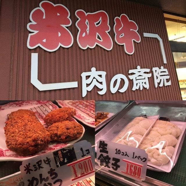 米沢牛メンチカツを食べて、コロナに勝つ!医学的根拠はない!
