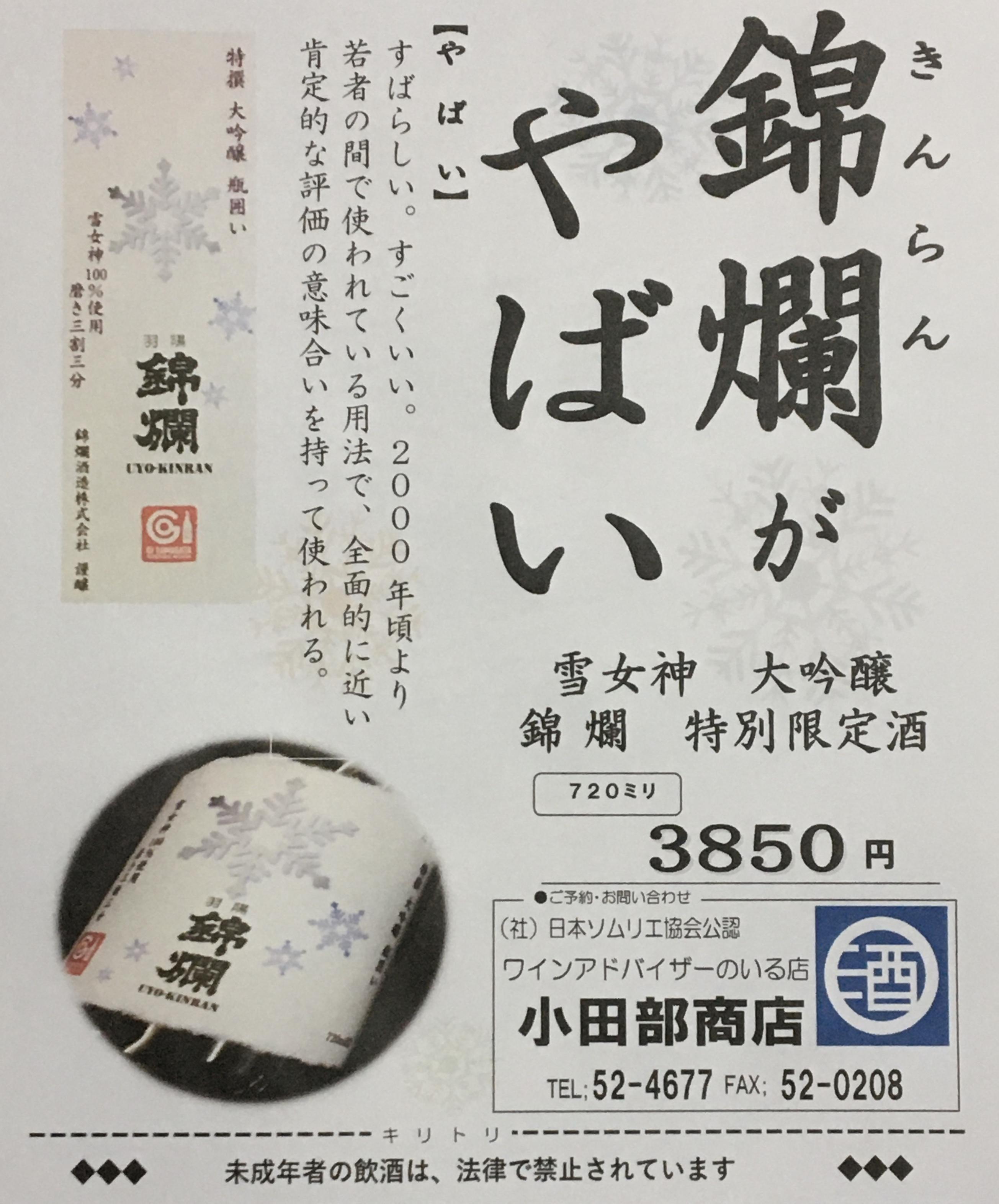はい!小田部商店です!新発売 ヤバい 錦爛 雪女神 大吟醸