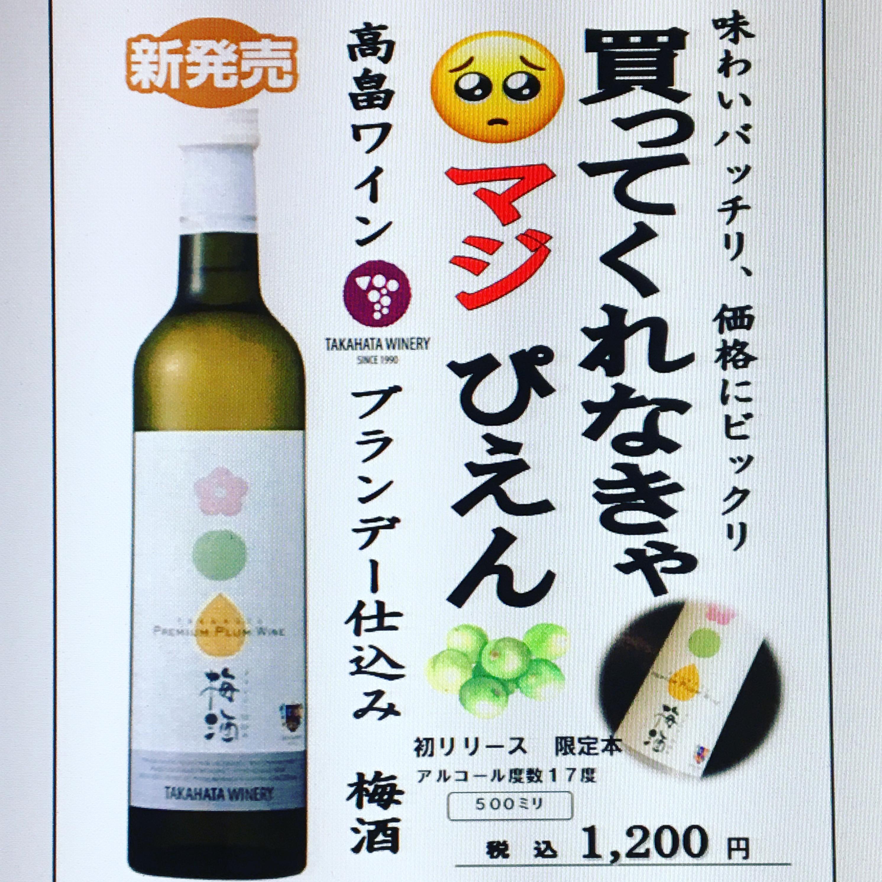 はい!小田部商店です!高畠梅酒 販売開始PR開始です!