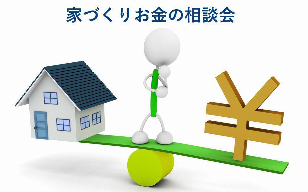FPによる住宅ローン相談会