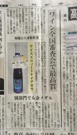 「本日(2016年8月26日)の山形新聞より」の画像