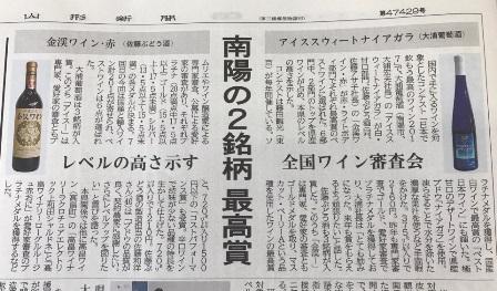 本日(7月27日)の山形新聞より:画像