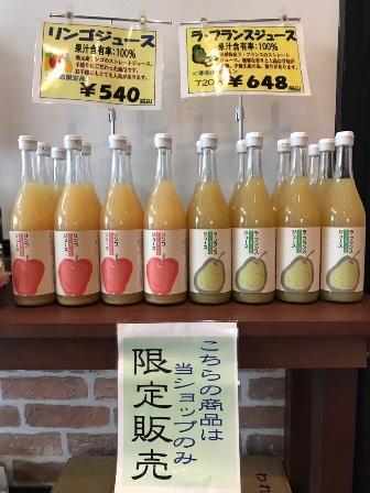 リンゴジュース&ラ・フランスジュース:画像