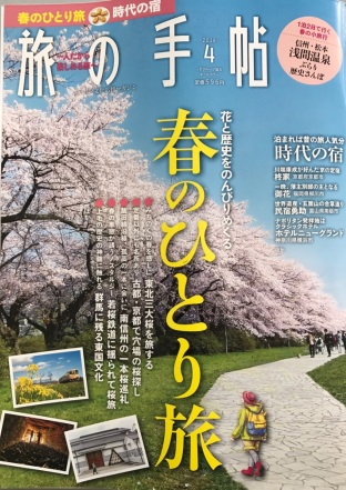 「旅の手帖4月号」の画像