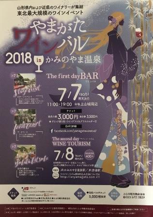 『やまがたワインバル2018inかみのやま温泉』のお知らせ:画像