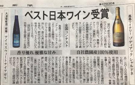 「本日(9月16日)の山形新聞より」の画像