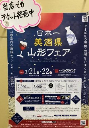 『日本一美酒県山形フェア』のご案内:画像