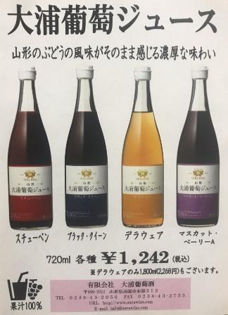 「新発売『大浦葡萄ジュース』」の画像