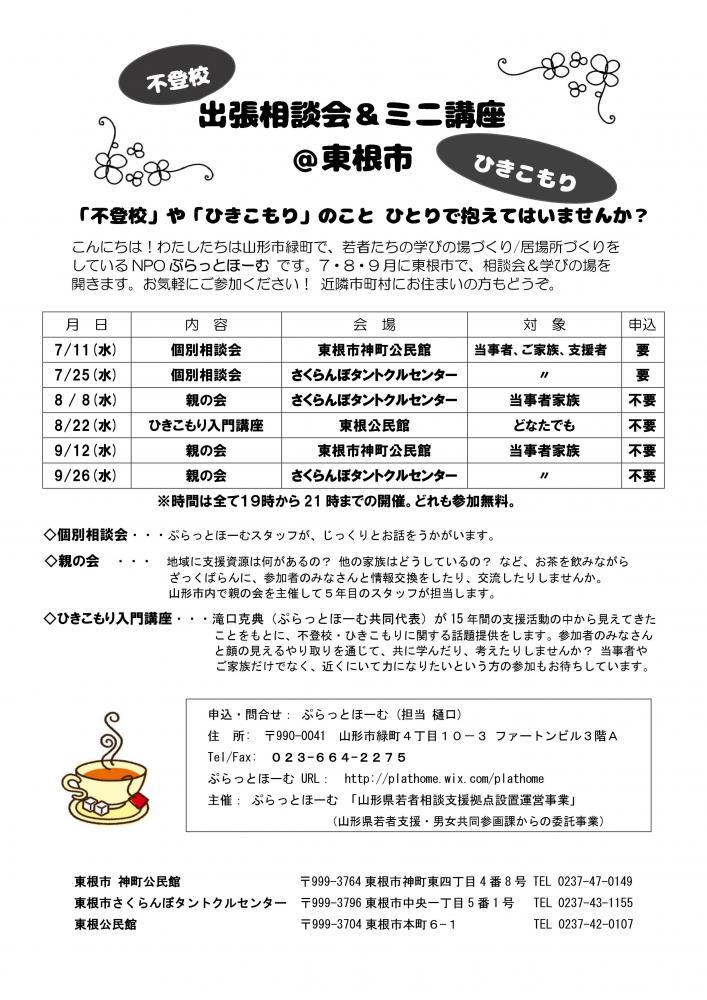 2018.07~09 東根で相談会!