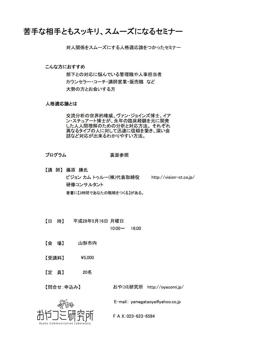 苦手な相手ともスッキリ・スムーズになるセミナー(5/16)