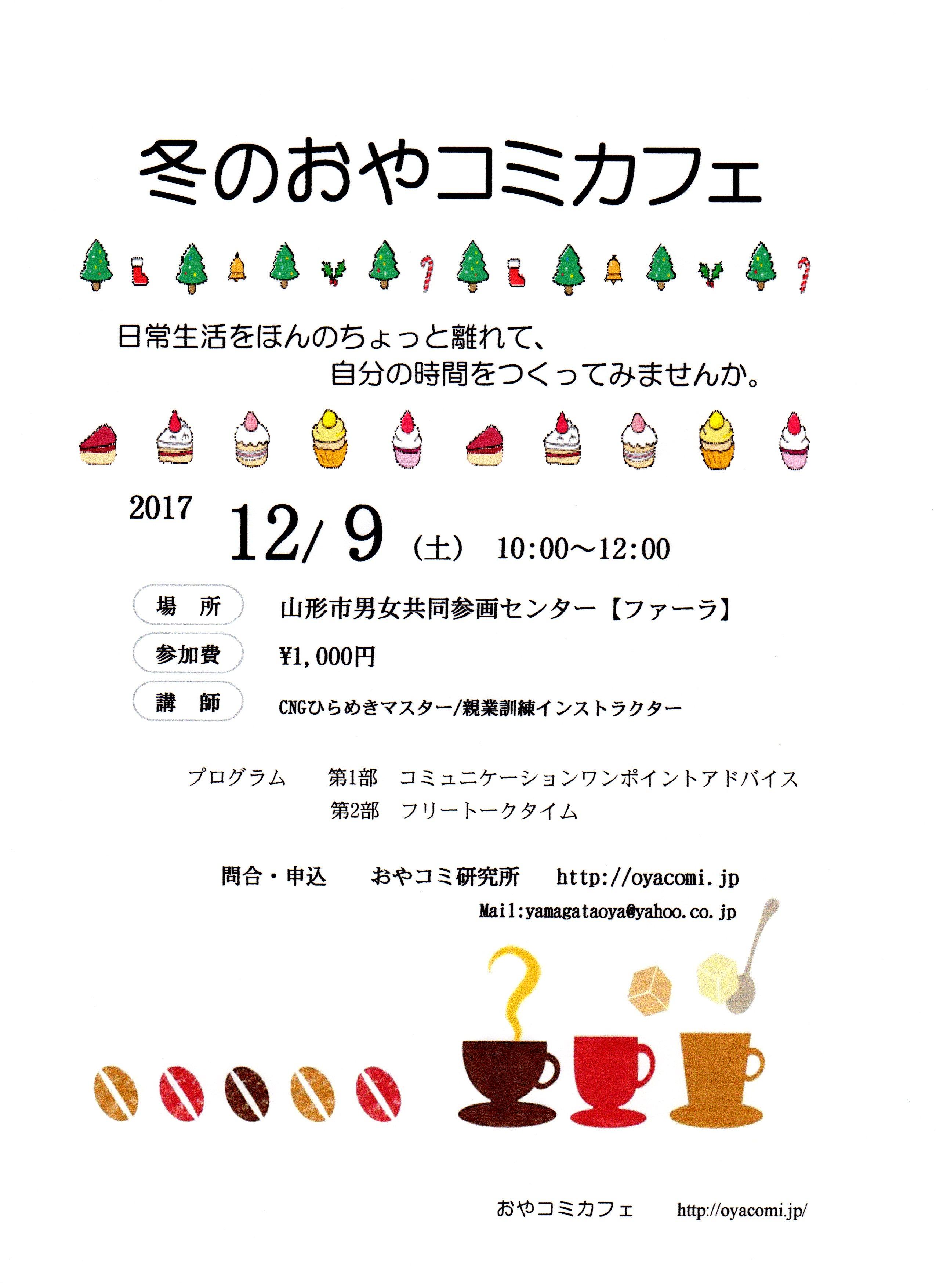 【ご案内】冬のおやコミカフェ