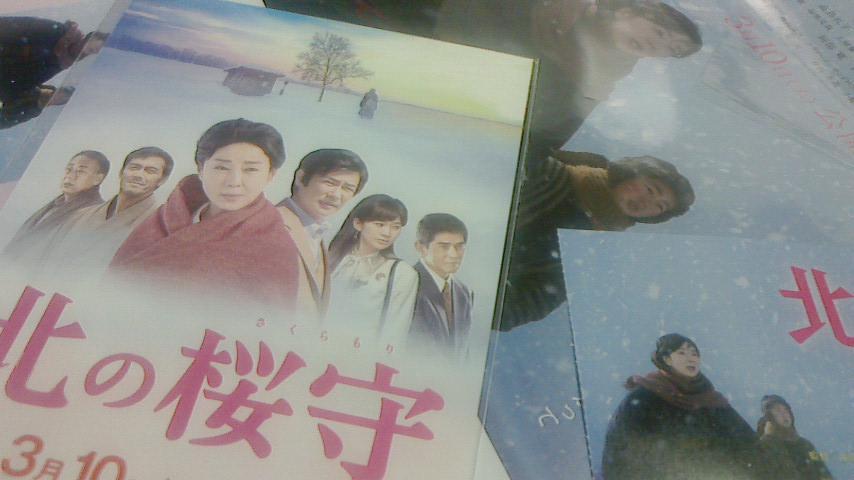 北の桜守特別上映会に行ってきました:画像