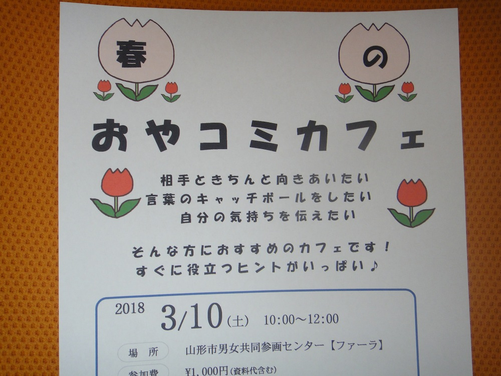 【ご案内】春のおやコミカフェ