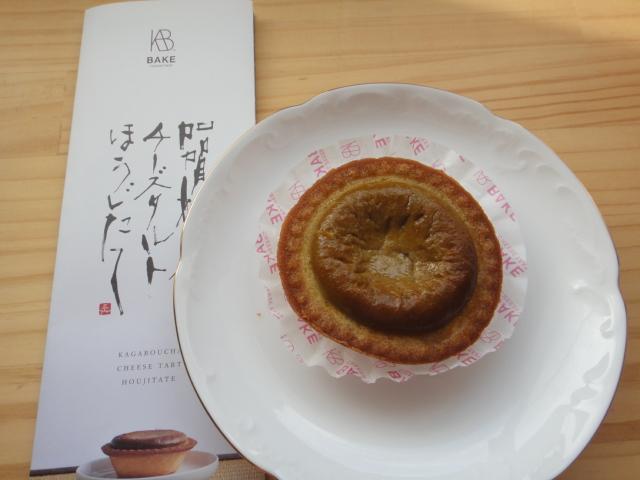 加賀棒茶チーズタルトほうじたて:画像