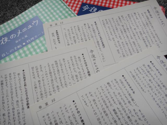 料理カード