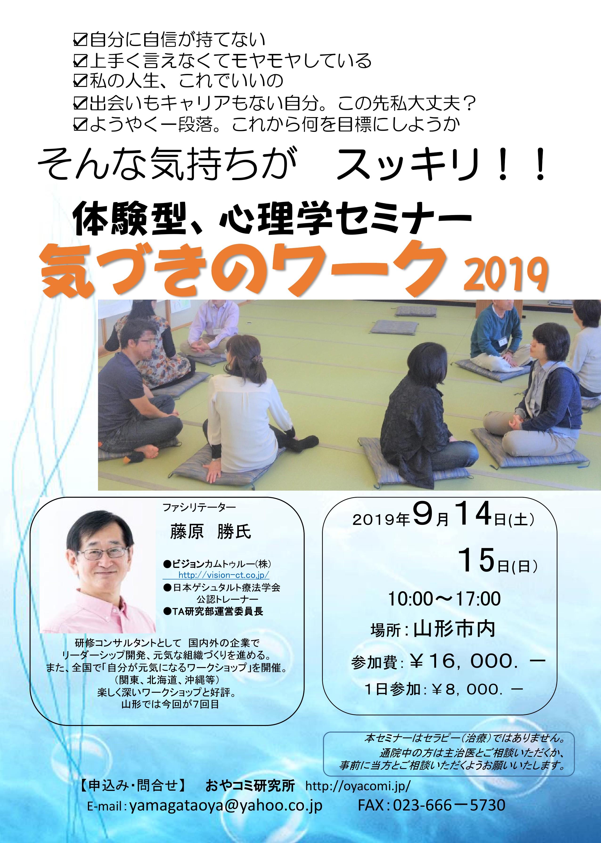 【心ドック】体験型心理セミナー気づきのワーク2019