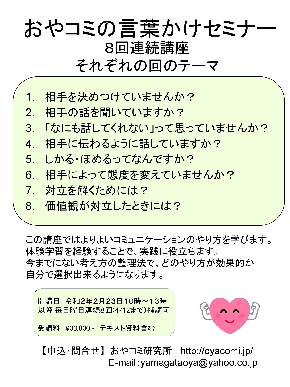 【言葉かけセミナー】開講決定!:画像