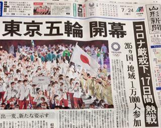 東京オリンピックが始まると気分がオリンピックモードに!:画像