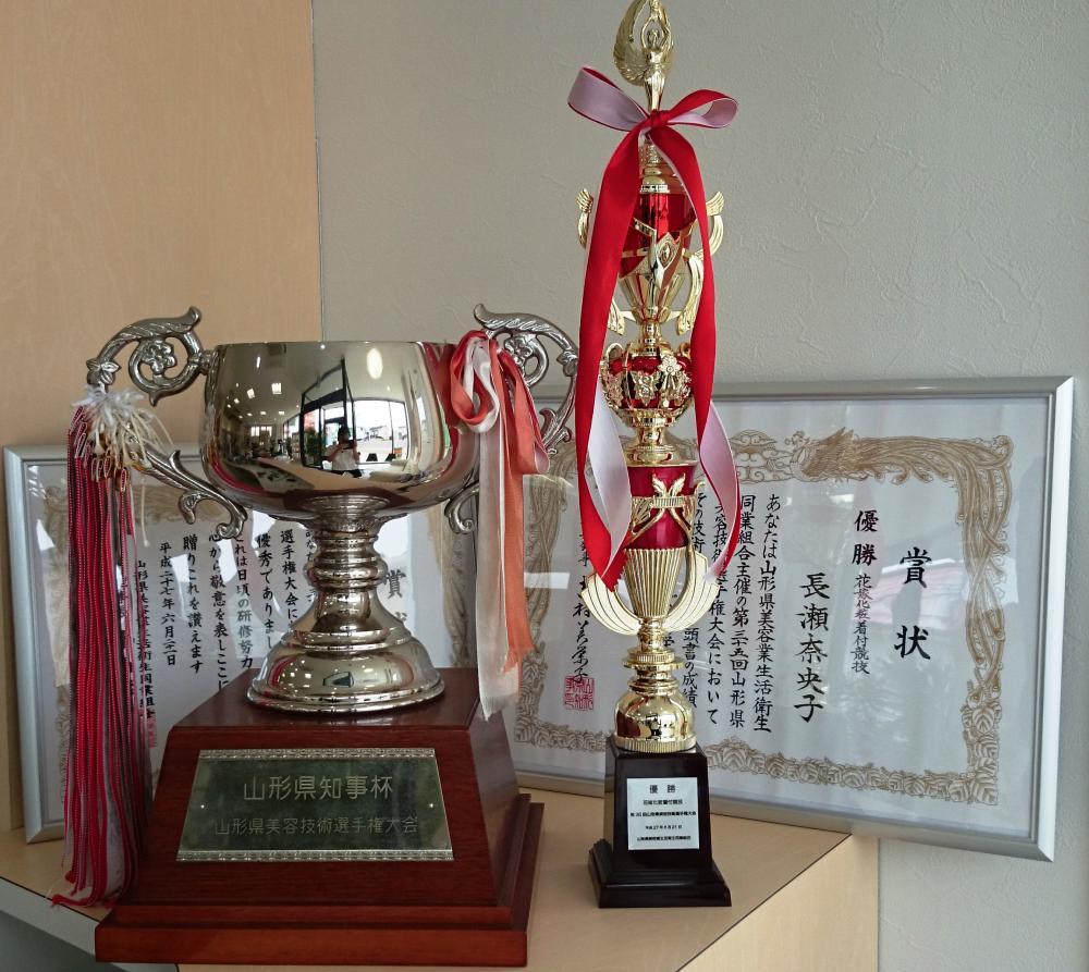 「平成27年度 山形県美容技術選手権大会」 にて県知事杯を受賞しました!