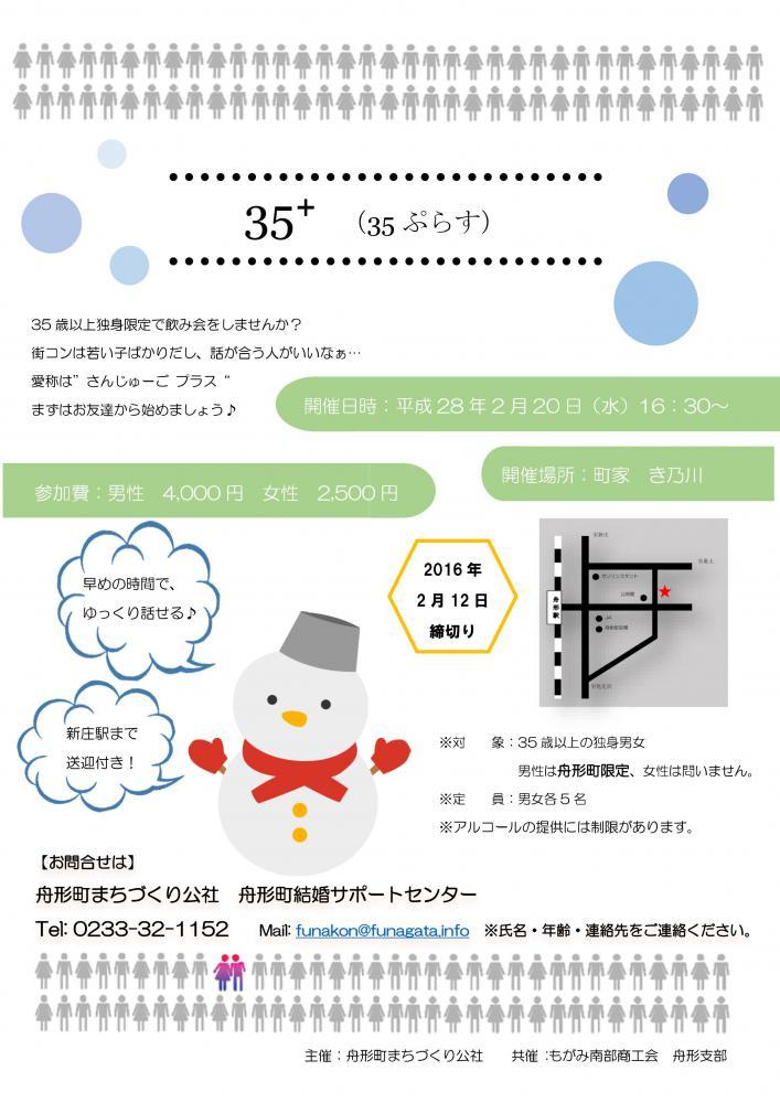 35+(35ぷらす)イベント紹介!!