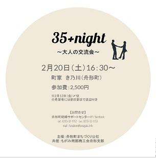 35+ ~大人の交流会~