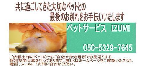 ★★ペット訪問火葬★★
