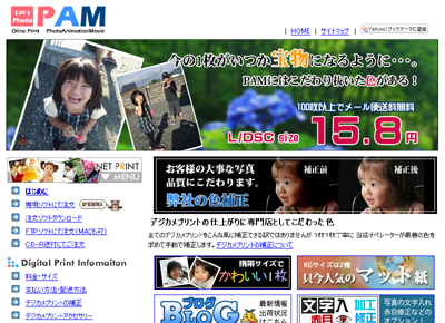 「デジカメプリントのPAM」の画像