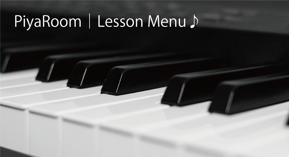 ピアノ教室|レッスンメニュー♪