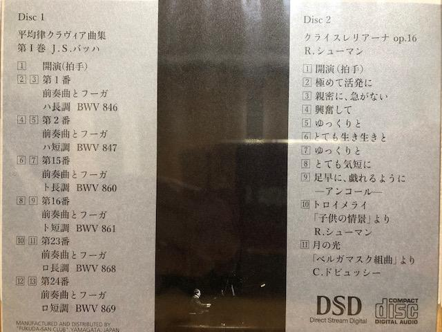 CD〈NAOKI FUKUDA PIANO RECITAL〉GET♪