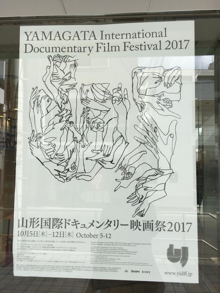 山形国際ドキュメンタリー映画祭 (YIDFF) 閉幕