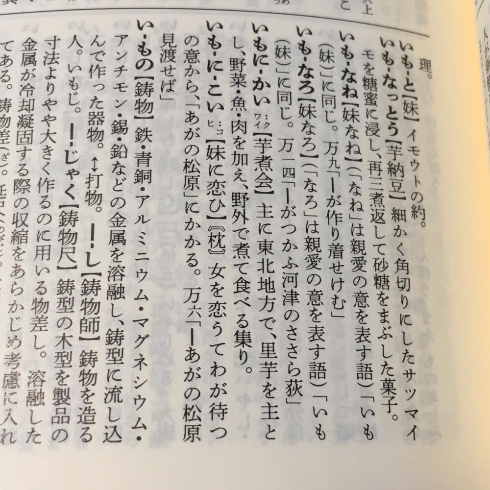 広辞苑で芋煮の歴史をチラ見