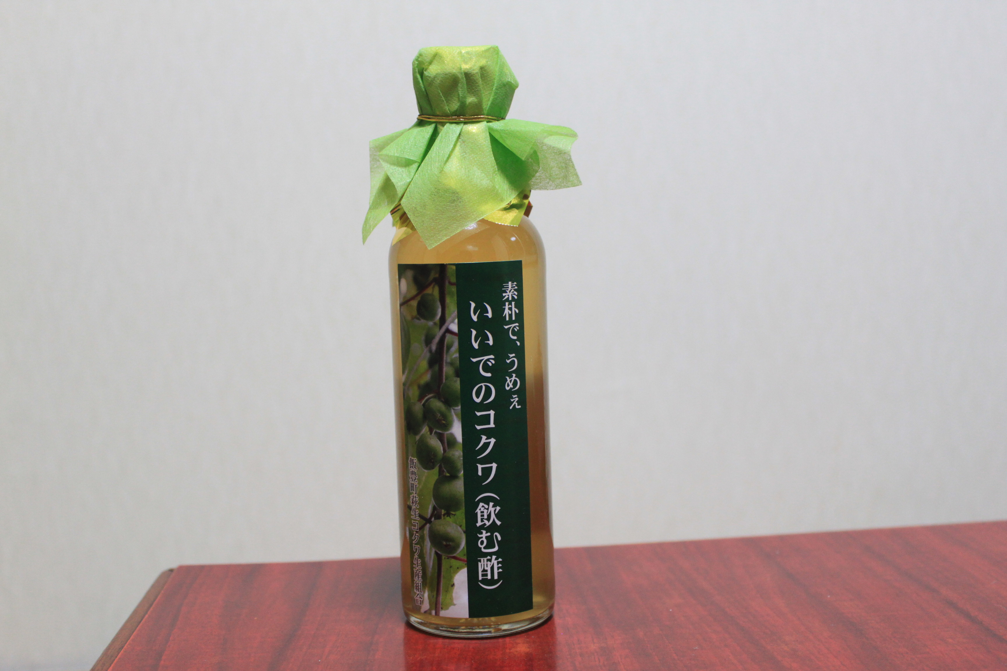 飯豊の飲むコクワ酢:画像