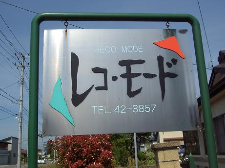 「まちの洋服屋さん 川西町 レコモード」の画像