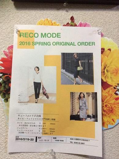 ●レコモード〜春コレクションオーダー会/