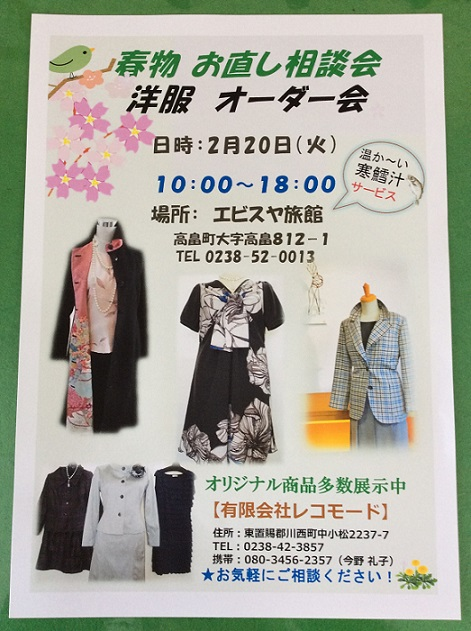 ●レコモード〜春物オーダー会開催!!/