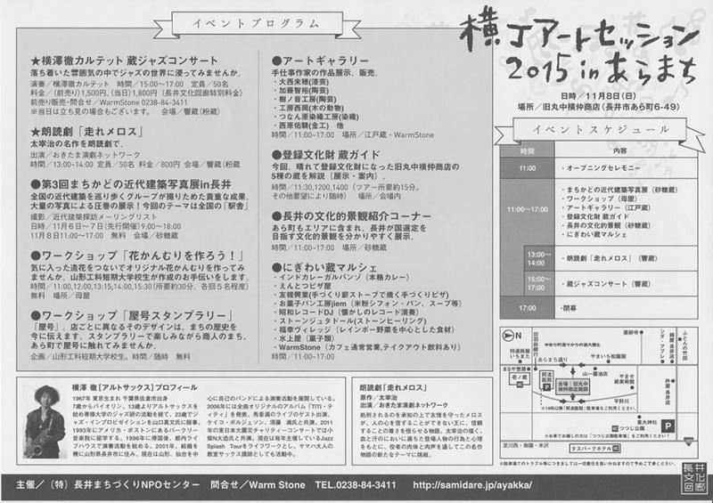 横丁アートセッション & 長井まちづくり学校 あらまち探検隊