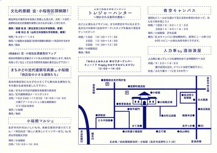 横丁アートセッション in 宮・小桜街区 2016