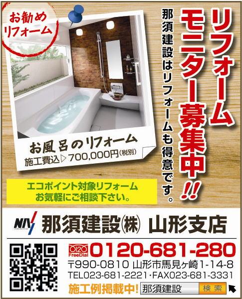 2010/05/24 14:09/リフォームモニター募集中!
