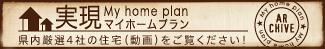 2011/06/28 13:57/モデルハウス木香空間無垢の家〜蔵〜の動画が見られます。