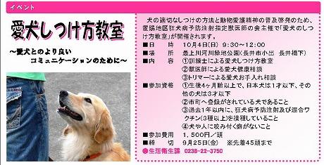 山形県置賜総合支庁ニュース(平成21年9月1日発行 No.81)