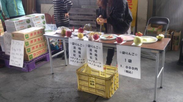 館山りんご即売会(JAおきたま館山選果場)