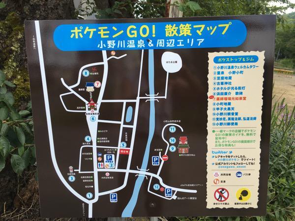 ポケモンGOのポケスポット案内板(小野川温泉)