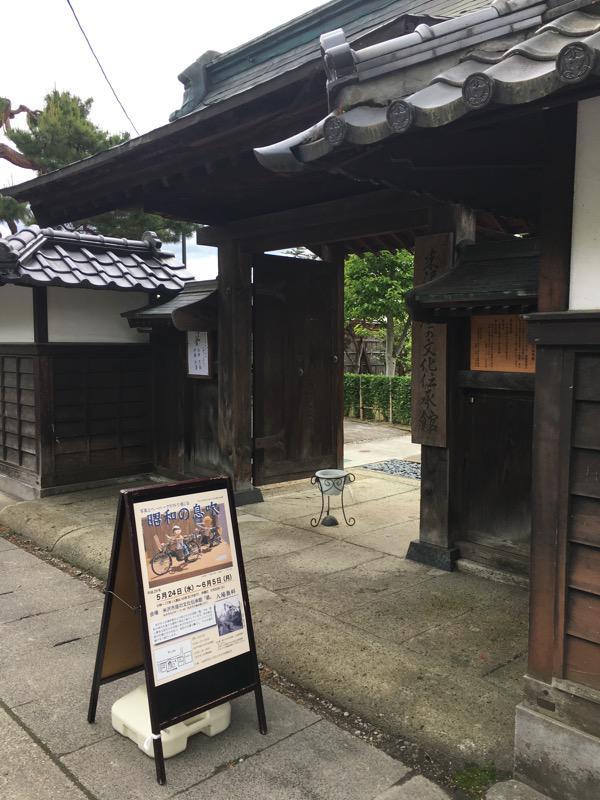 座の文化伝承館