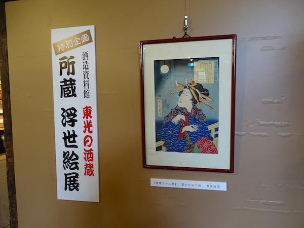 特別企画「所蔵 浮世絵展」
