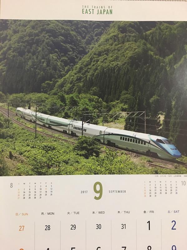 JR東日本カレンダー2017年9月は「とれいゆ」