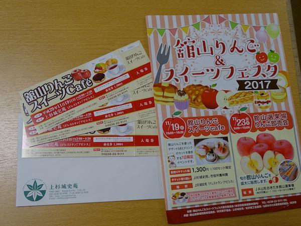 舘山リンゴ&スイーツフェスタ2017開催!