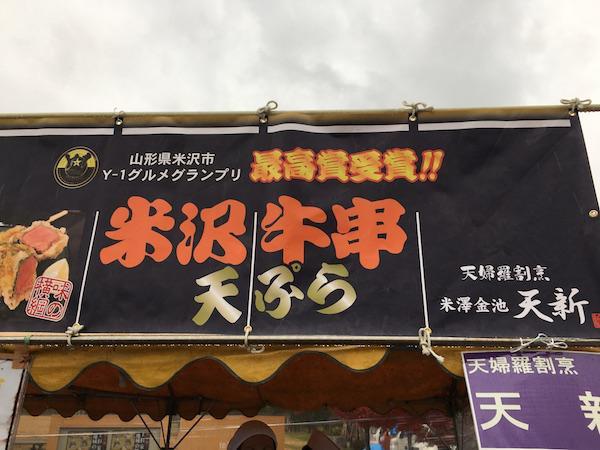 米沢牛串天ぷら