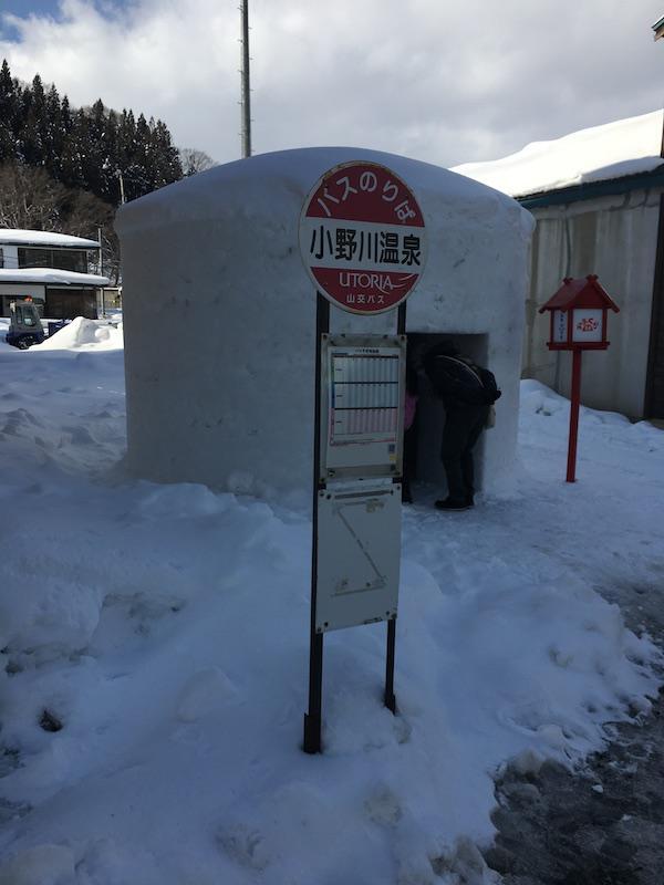 小野川温泉バス停待合所